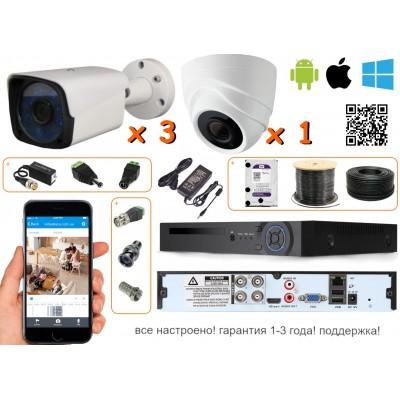 Комплект видеонаблюдения на 3 три уличные и 1 внутренню камеру full hd 2mpx