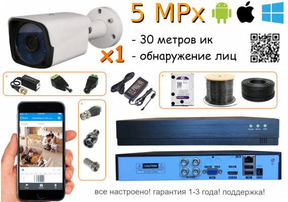комплект видеонаблюдения 5 Mpx на одну 1 уличную камеру 30 м ик 5mpx