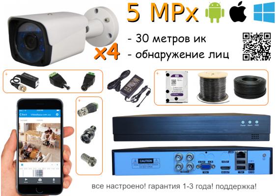 комплект видеонаблюдения 5 Mpx на 4 уличные камеры 30 м ик 5mpx