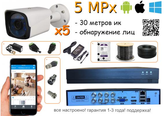комплект видеонаблюдения 5 Mpx на 5 уличных камер 30 м ик 5mpx