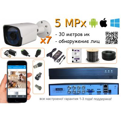 Комплект видеонаблюдения 5 Mpx на 7 уличных камер 30 м ик 5mpx