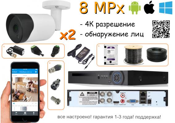 комплект видеонаблюдения 4k 8 Mpx 2 уличную камеру 20 м ик 8mpx