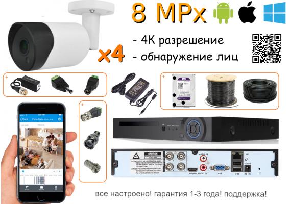 комплект видеонаблюдения 4k 8 Mpx на 4 уличную камеру 20 м ик 8mpx