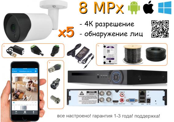 комплект видеонаблюдения 4k 8 Mpx на 5 уличную камеру 20 м ик 8mpx